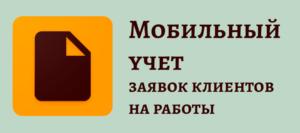 Мобильный учет заявок клиентов на работы