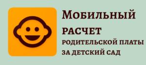 Мобильный расчет родительской платы за детский сад