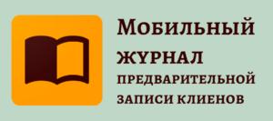 Мобильный журнал предварительной записи клиентов